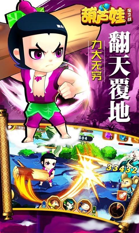 葫芦娃保卫战(图4)