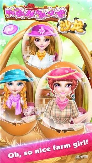 时尚农场女孩沙龙app下载