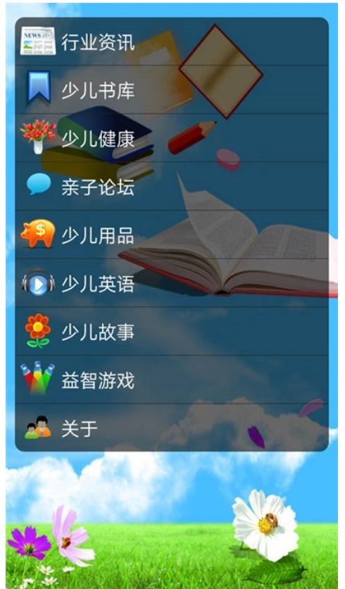 学童教育书库