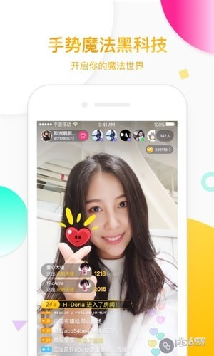 花椒直播极速版app下载