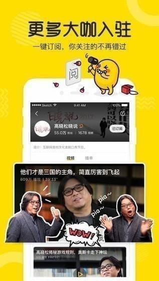 土豆网app