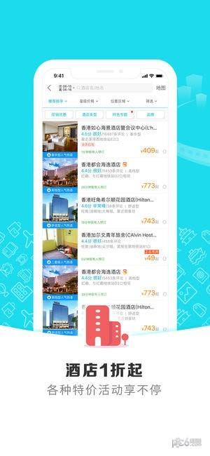 去哪儿旅行专业版app下载