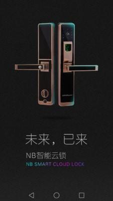 荣事达智享家app