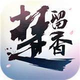 楚留香v32.0