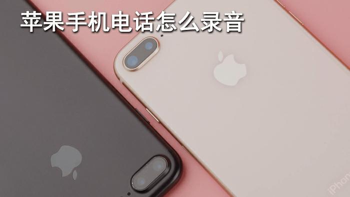 苹果手机电话怎么录音