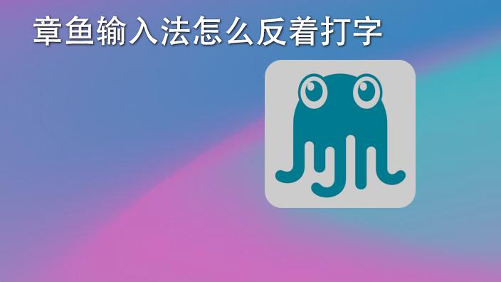 章鱼输入法怎么反着打字
