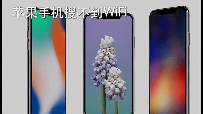 苹果手机搜不到wifi