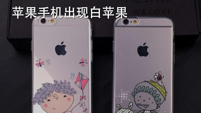 苹果手机出现白苹果