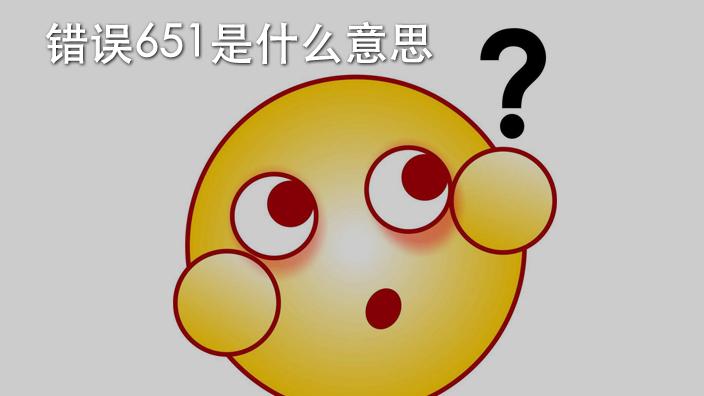 错误651是什么意思