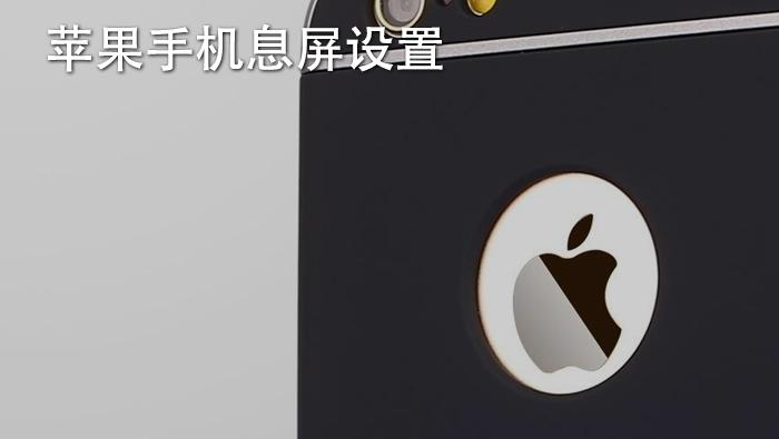 苹果手机息屏设置