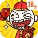 史上最坑爹的游戏7春节版v3.0.08