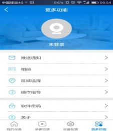 金鼎威视手机远程软件下载|金鼎威视监控安卓