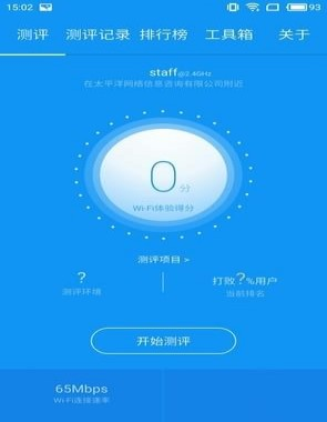 手机WiFi也能跑分 wifi测评app跑分实测