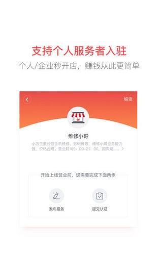 58到家商家版iOS