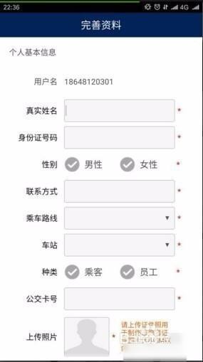 北京平安地铁志愿者