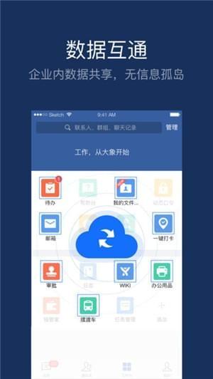 美团大象app