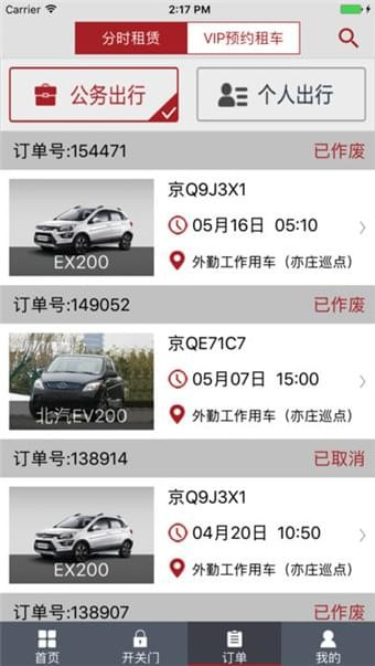 北京出行公务出行app下载