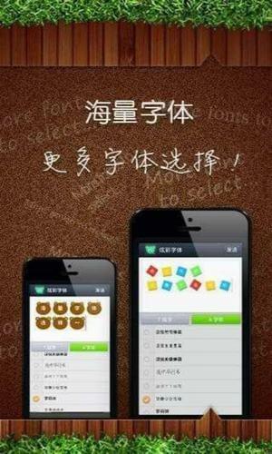 手机qq炫彩字体