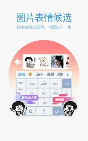 QQ拼音输入法苹果版
