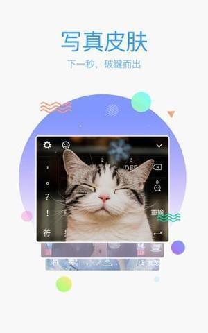 QQ拼音输入法iPhone版