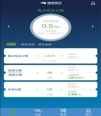 渤海信用卡app下载