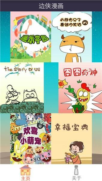 边侠漫画app下载