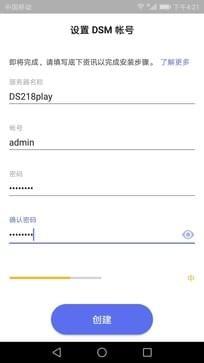 群晖管家app下载