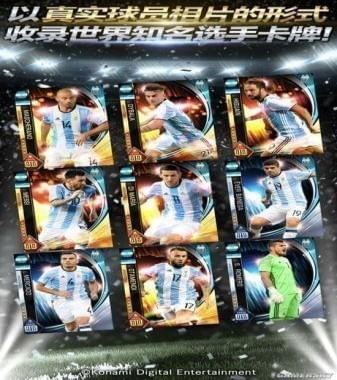 实况王者集结 KONAMI出品的正版卡牌足球手游