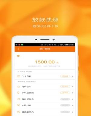 网商贷款app下载