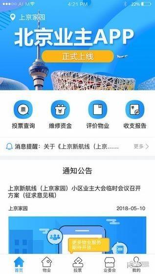 北京业主app