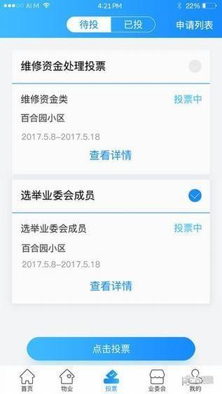 北京业主下载