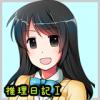 女子高中生侦探朝岛美奈子的推理日记1