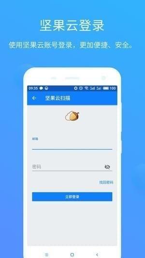 坚果云扫描iOS