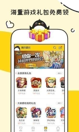 腾讯爱玩app下载