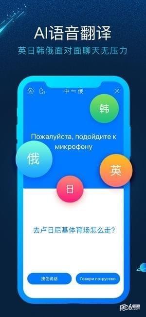 讯飞输入法iPad版