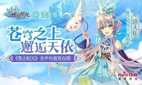苍之纪元九游版下载