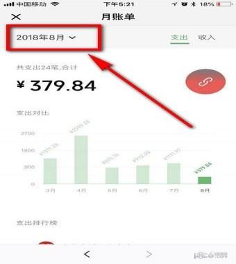 微信月账单怎么查询