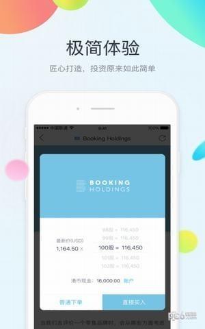 高格证券app