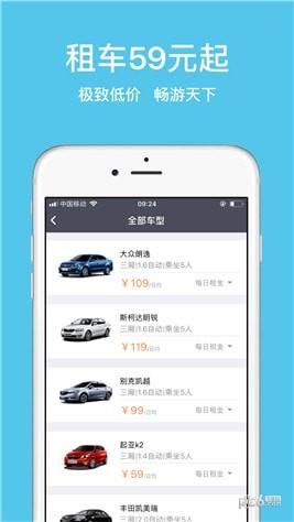 美牛租车app下载
