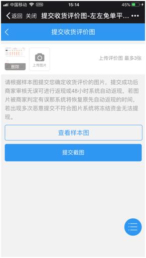 左左街app下载