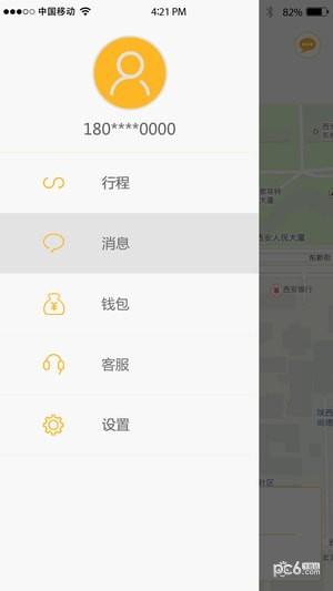 约e行app下载