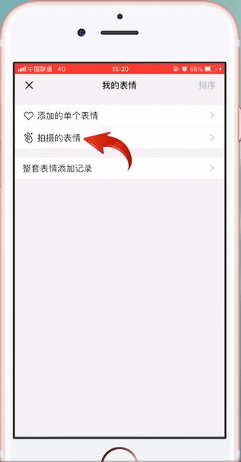 微信新功能拍表情怎么删除