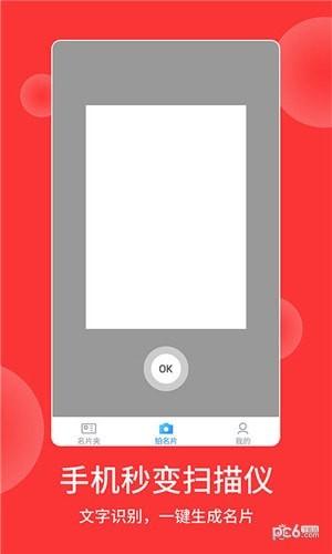 名片识别王app下载