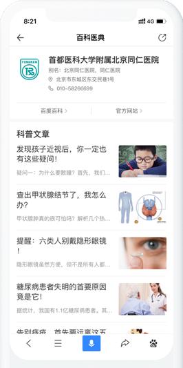百度健康医典iOS