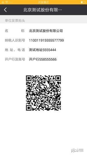 税务发票助手手机版下载