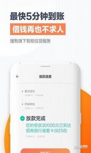 搜狗借钱app下载
