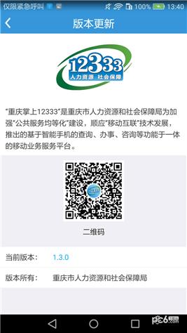 重庆12333app下载