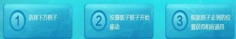 CF12月清凉夏日飞行棋活动地址及规则奖励介绍