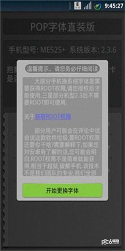pop字体转换器下载